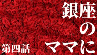 プロフィール第4話 麻子33歳銀座でママになる!引退そして離婚