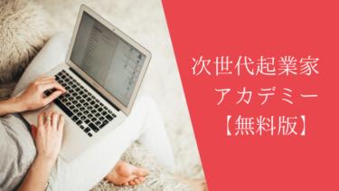 次世代起業家アカデミー紹介【無料キャンペーン】
