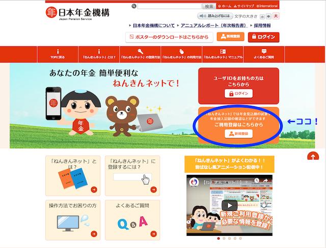 日本年金機構トップ画面