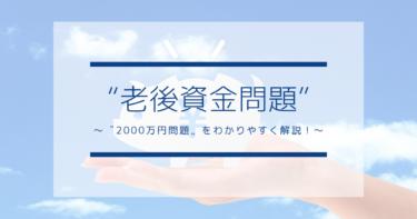 〝老後資金2000万円問題〟がお蔵入りに?をわかりやすく解説!