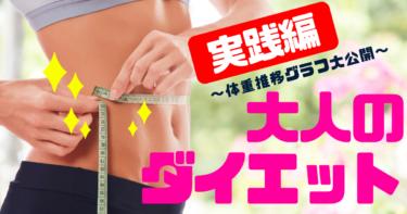 大人のダイエット 実践編