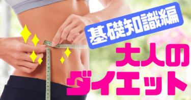 40代からのダイエット【基礎知識編】40代女性が痩せない本当の理由