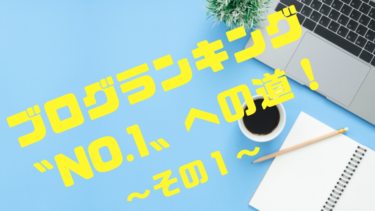 新シリーズ【40代からのブログ】ブログランキング登録してみた!リアル結果報告!!
