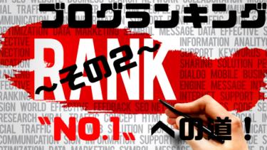 【40代からのブログ】ブログランキングに登録してみた!ランキング上昇のためにやるべきこと&経過報告!!