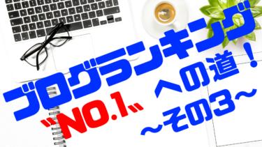 【40代からのブログ】ブログランキングに登録してみた!ランキング迷走をからの脱出!