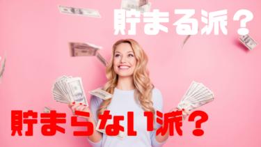 【貯金できないのはなぜ?】「お金が貯まらない人」vs「お金が貯まる人」お金の使い方の違いを分析!
