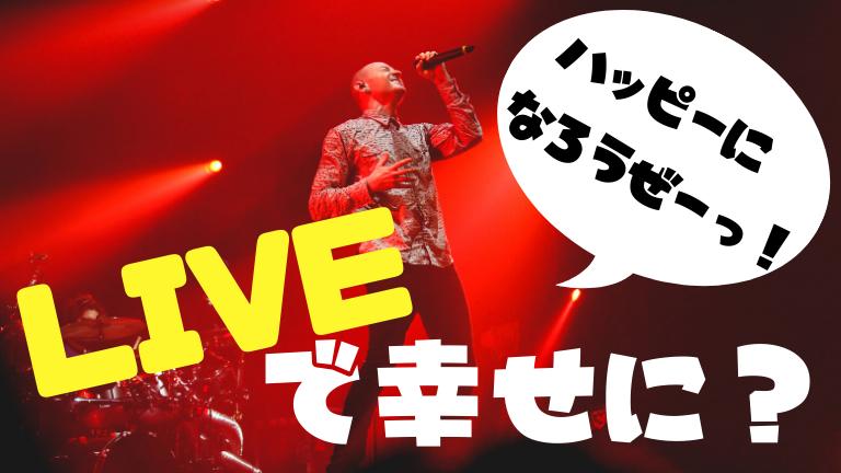 ライブで幸せに?