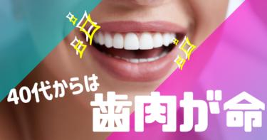 【歯肉が命!】歯医者が怖い?!怖いからこそ40歳になったら歯医者にいくべき4つの理由