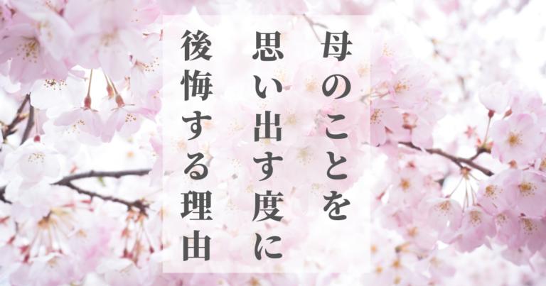 母の公開 桜