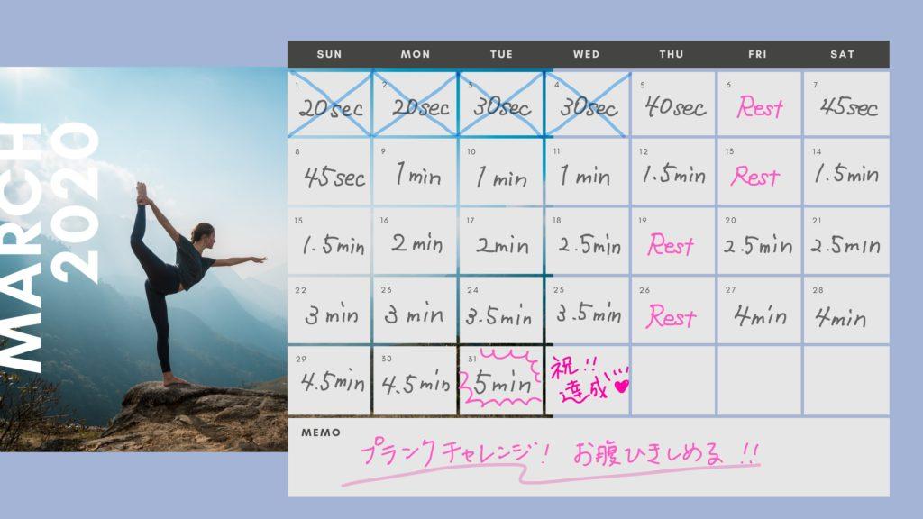 カレンダー見本 プランク編
