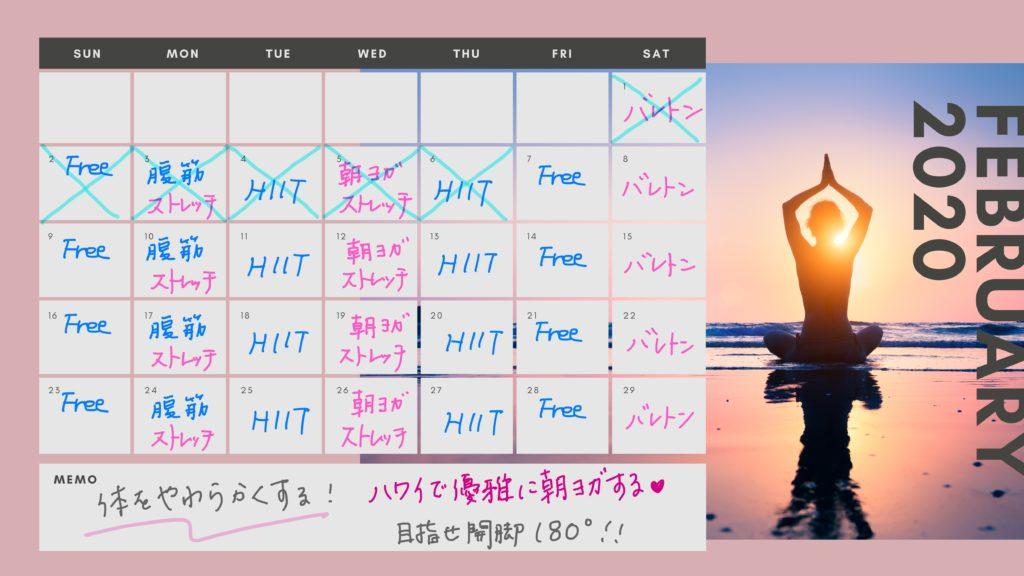 Exerciseカレンダーしよう見本