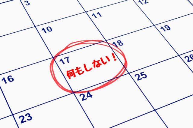 何もしないとカレンダーに書く