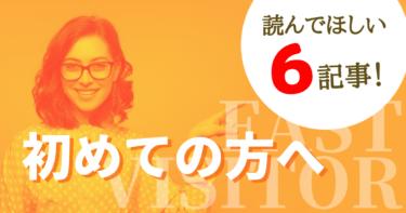 【初めての方へ】最初に読んでほしい記事6選!