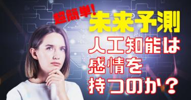 【超簡単!未来予測】AIが人間を超える?人工知能は感情を持つことができるのか?これを知れば未来がわかる